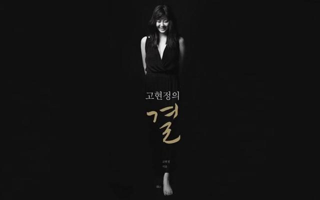 Obálka knihy Textúra Go Hyun Jung