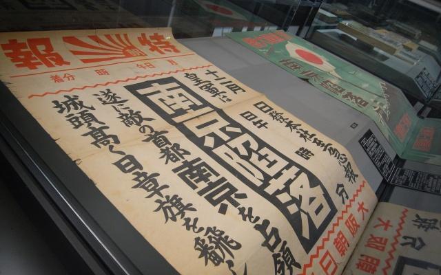 Japonské plakáty pro bitvu u Nankingu