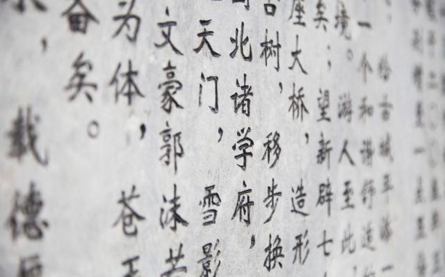 Čínska abeceda zostáva pri dialektoch rovnaká
