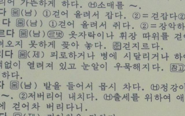 Obálka knihy Lexikologie korejštiny