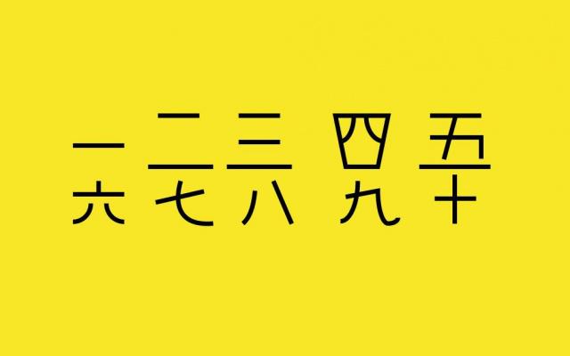 Jedna až deset ve znacích kandži