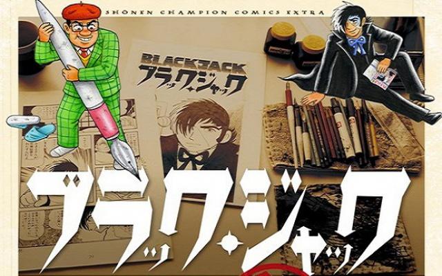 Black Jack Sôsaku Hiwa - Tezuka Osamu no Shigotoba Kara